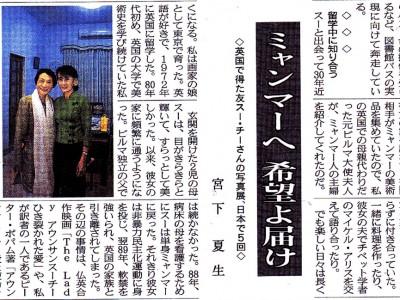 日本経済新聞の記事 2013年3月13日掲載