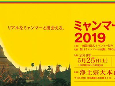 ミャンマー祭りに参加します。