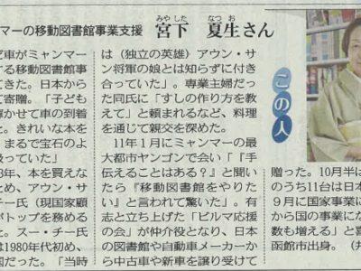 当会代表のインタビューが東京新聞に掲載されました