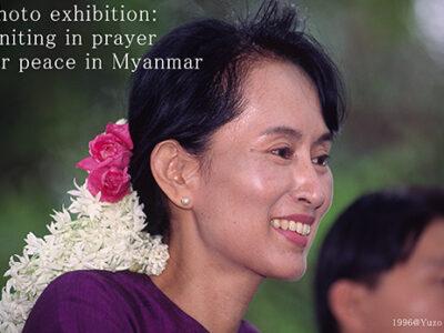 ミャンマーの平和願う写真展〜アウンサンスーチーと家族の写真を中心に〜(鎌倉カトリック雪ノ下教会)開催のお知らせ