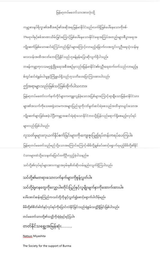 ミャンマーの軍人さんへ